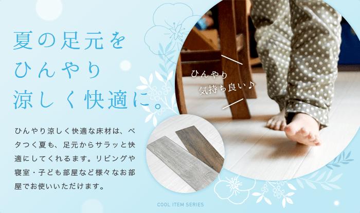 床材・フロアタイル・ラグ・マット・カーペット